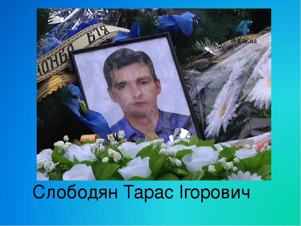 Слободян Тарас Ігорович