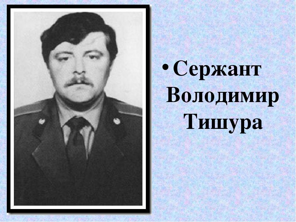 Сержант Володимир Тишура