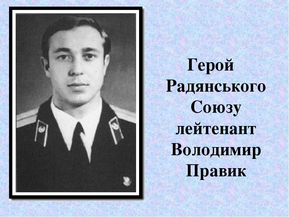 Герой Радянського Союзу лейтенант Володимир Правик