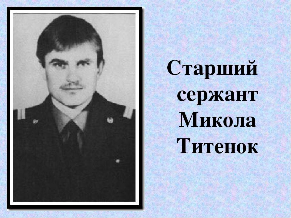 Старший сержант Микола Титенок
