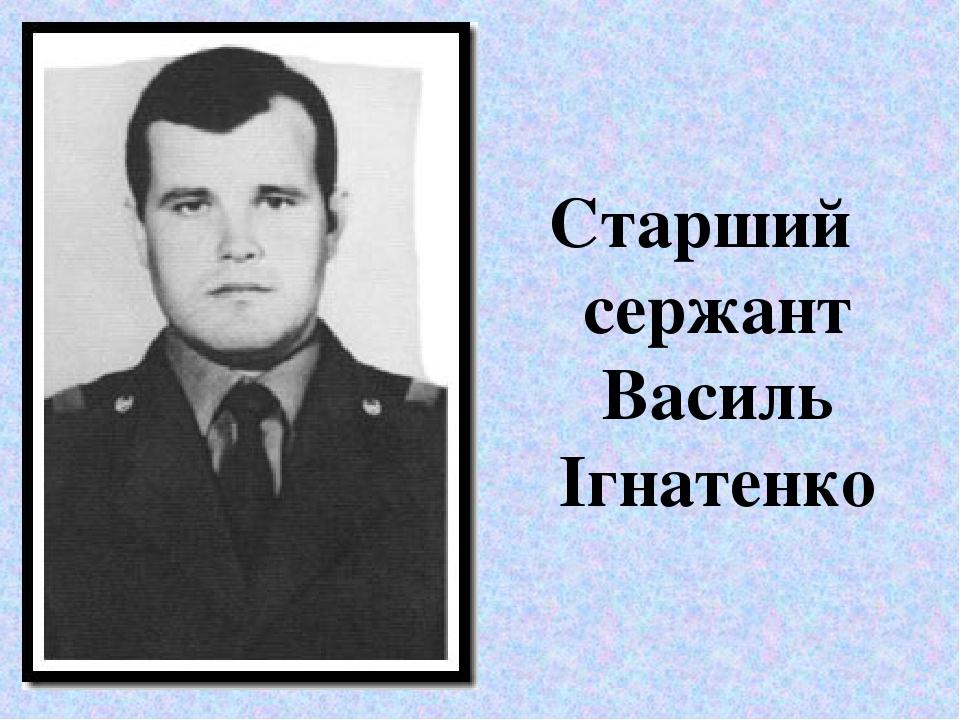 Старший сержант Василь Ігнатенко