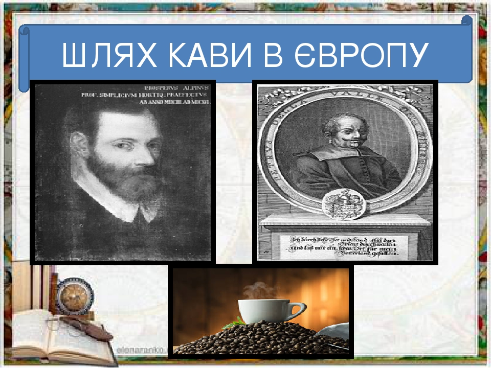 ШЛЯХ КАВИ В ЄВРОПУ