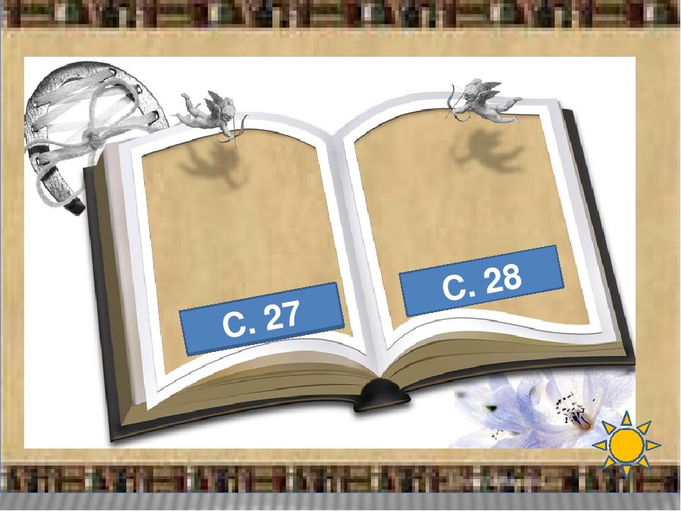 С. 27 С. 27 С. 28