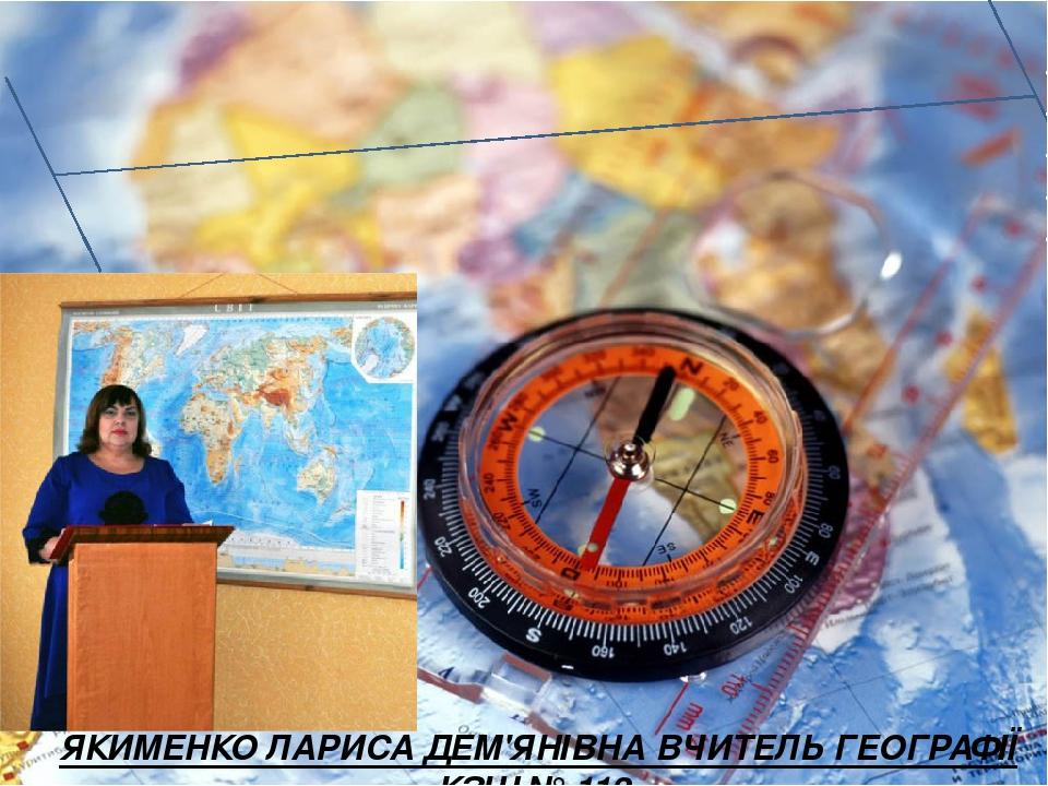 Учитель ХХІ століття – це компас. Він завжди шукає правильний шлях до серця дитини; він ,як магнітна стрілка, притягує до себе вказуючи вірні напря...