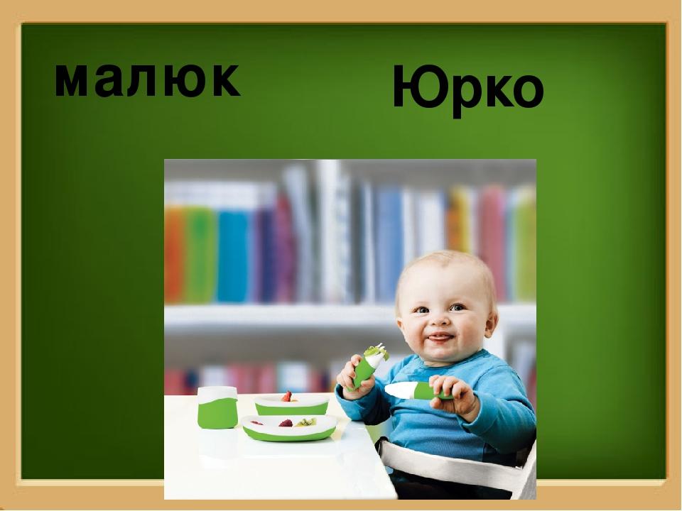 малюк Юрко