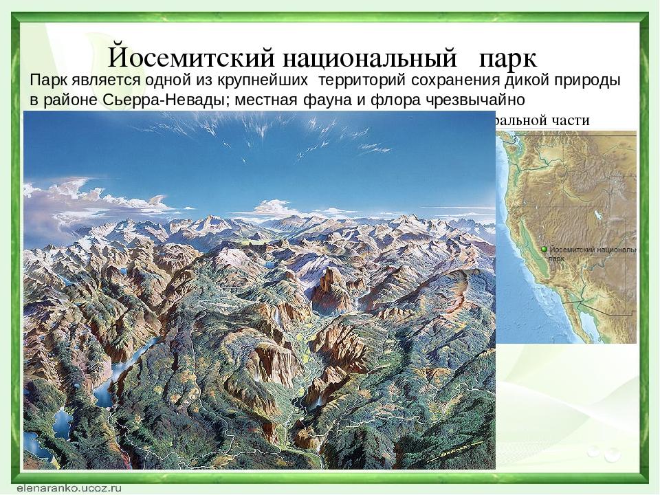 Йосемитский национальный парк Парк является одной из крупнейших территорий сохранения дикой природы в районе Сьерра-Невады; местнаяфаунаифлорач...