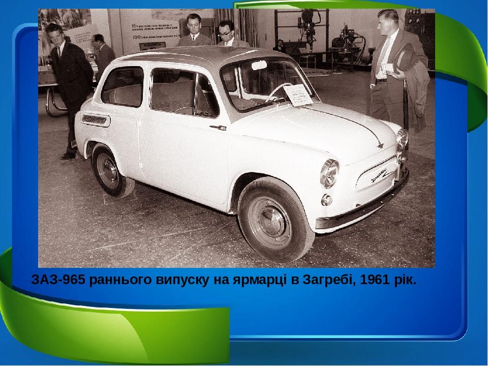 ЗАЗ-965 раннього випуску на ярмарці в Загребі, 1961 рік.
