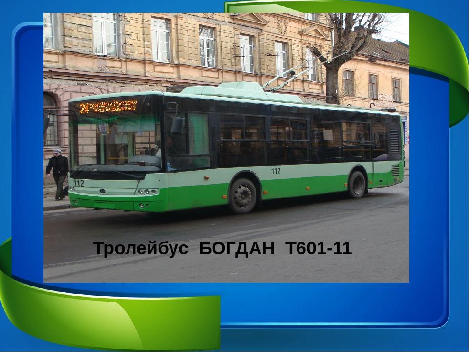 Тролейбус БОГДАН Т601-11