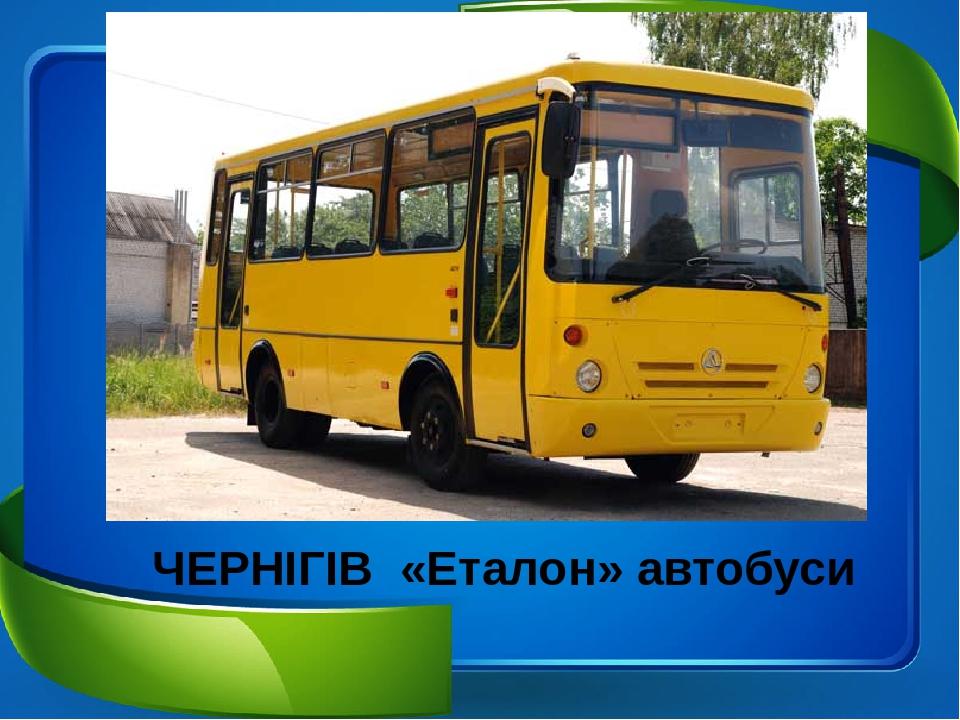 ЧЕРНІГІВ «Еталон» автобуси