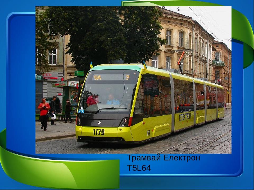 ТрамвайЕлектрон T5L64