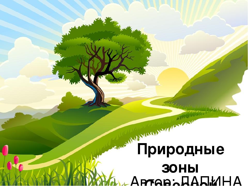 Природные зоны Северной Америки Автор: ЛАПИНА О.М. ProPowerPoint.Ru