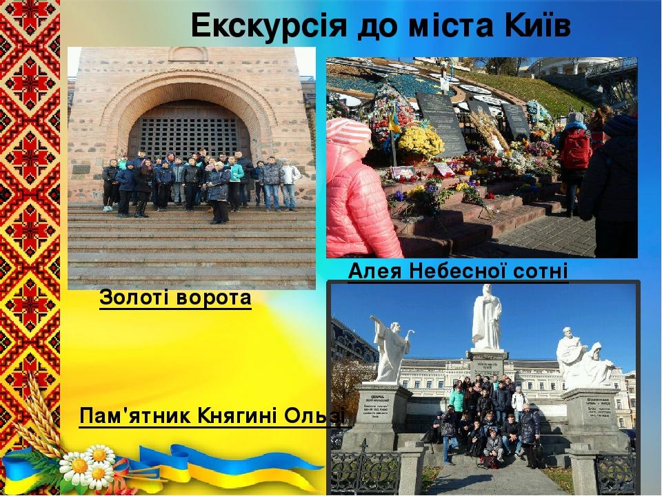 Екскурсія до міста Київ Золоті ворота Алея Небесної сотні Пам'ятник Княгині Ользі