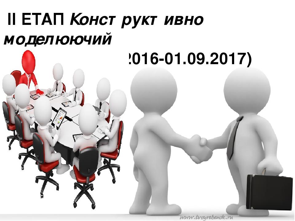 ІІ ЕТАПКонструктивно моделюючий (01.09.2016-01.09.2017)