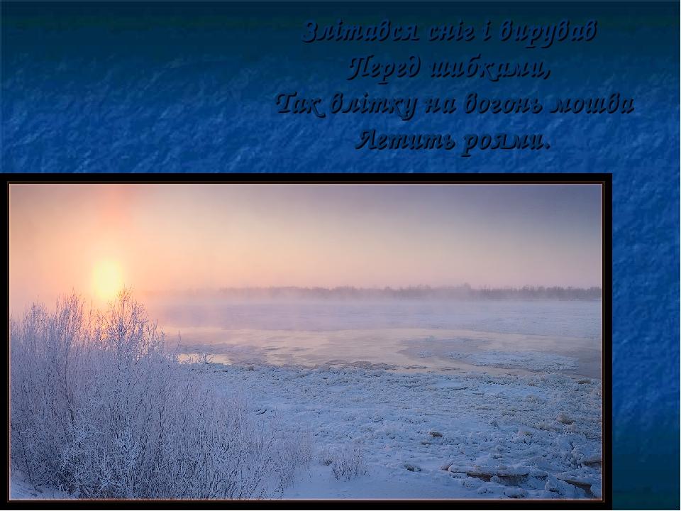 Злітався сніг і вирував Перед шибками, Так влітку на вогонь мошва Летить роями.