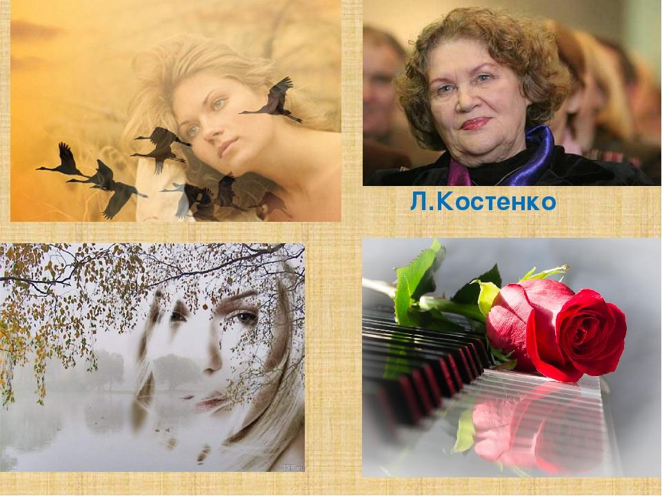 Л.Костенко