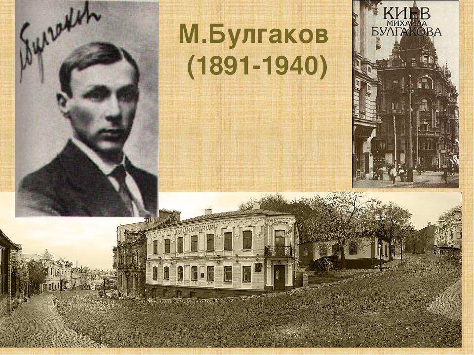 М.Булгаков (1891-1940)