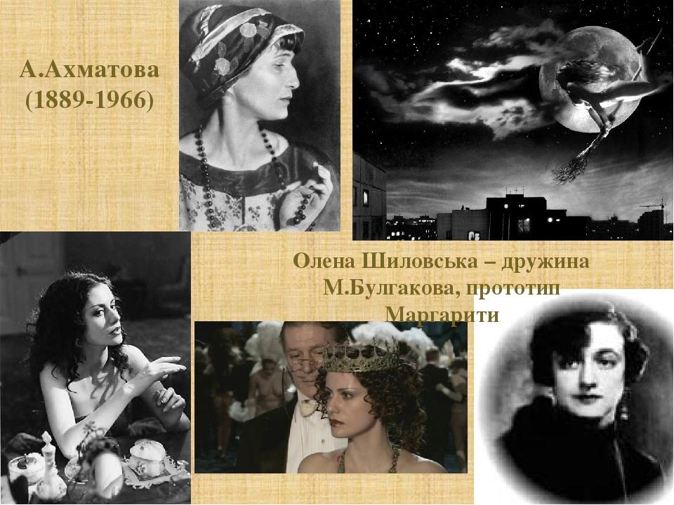 А.Ахматова (1889-1966) Олена Шиловська – дружина М.Булгакова, прототип Маргарити