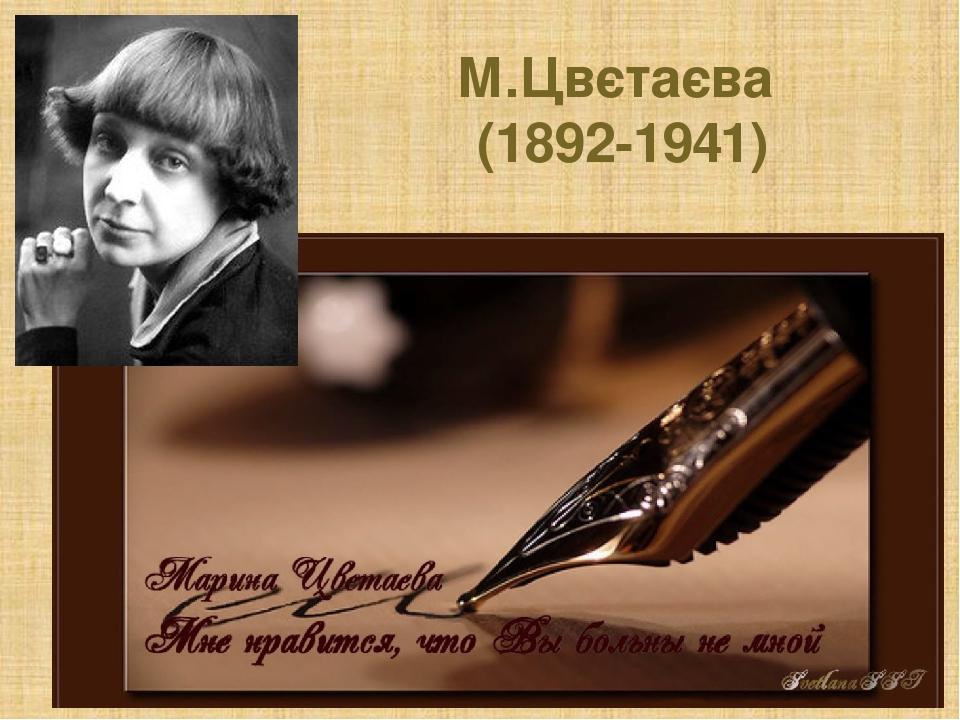 М.Цвєтаєва (1892-1941)