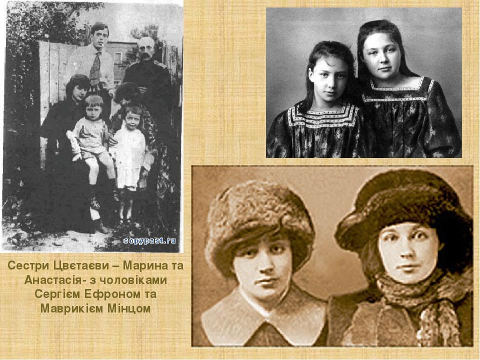 Сестри Цвєтаєви – Марина та Анастасія- з чоловіками Сергієм Ефроном та Маврикієм Мінцом