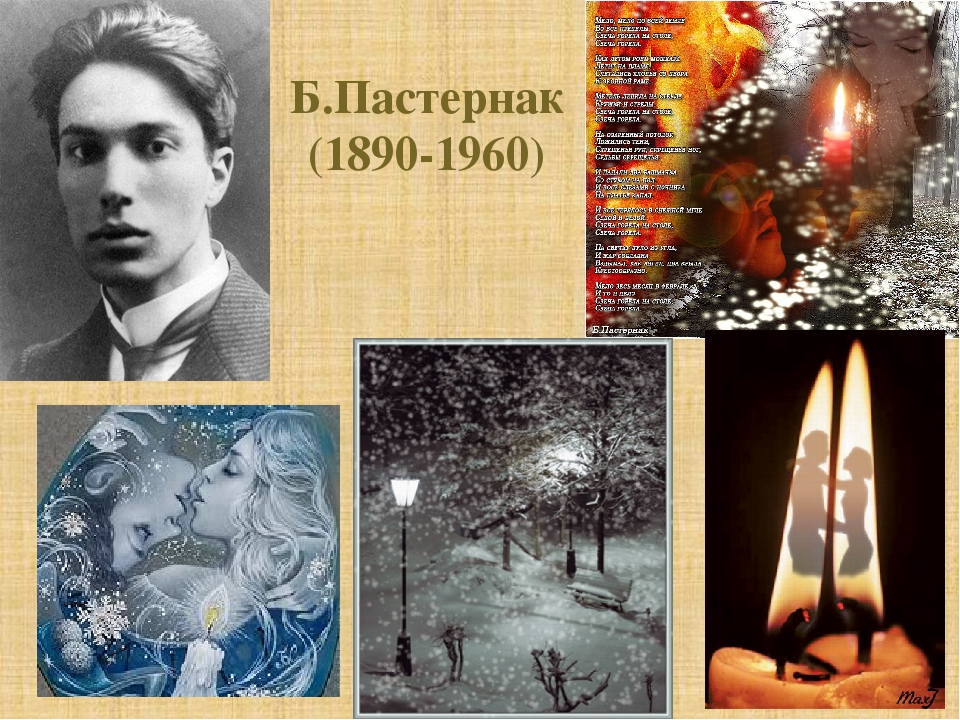 Б.Пастернак (1890-1960)