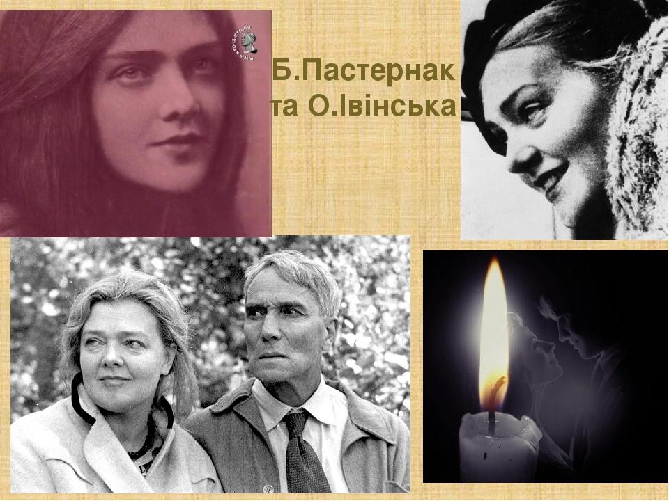 Б.Пастернак та О.Івінська