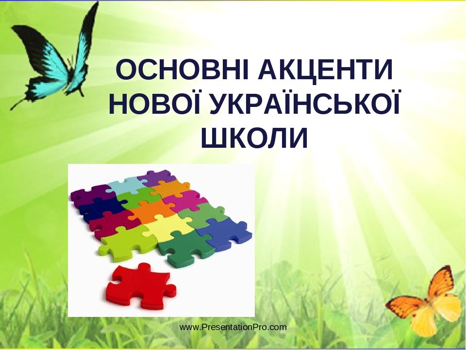 www.PresentationPro.com ОСНОВНІ АКЦЕНТИ НОВОЇ УКРАЇНСЬКОЇ ШКОЛИ www.PresentationPro.com
