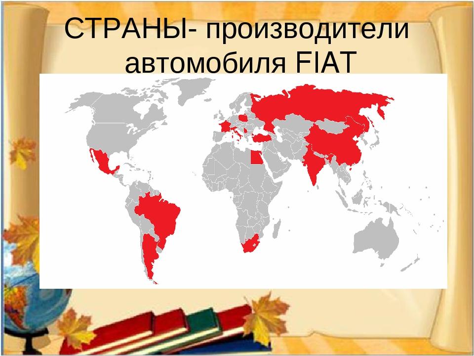 СТРАНЫ- производители автомобиля FIAT