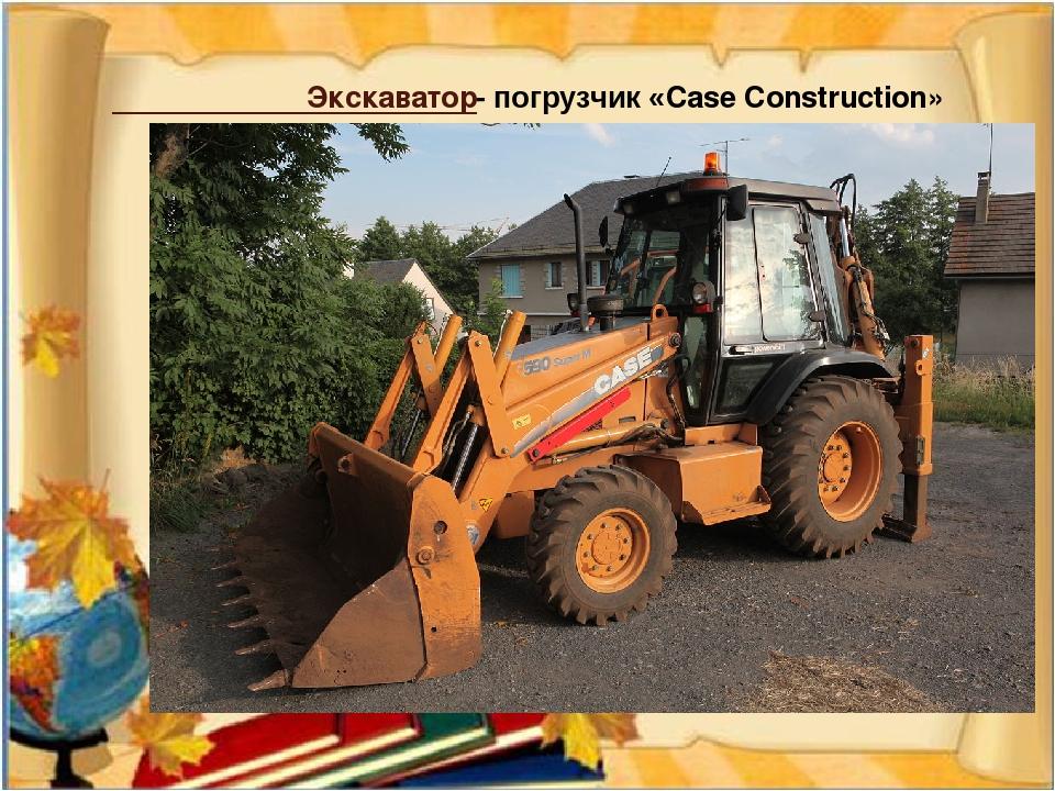 Экскаватор- погрузчик «Case Construction»