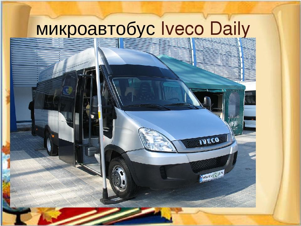 микроавтобусIveco Daily