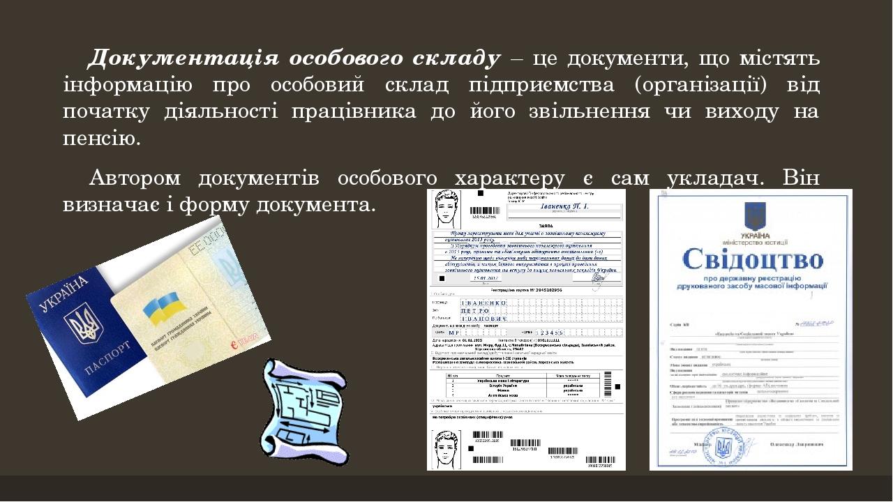 Документація особового складу – це документи, що містять інформацію про особовий склад підприємства (організації) від початку діяльності працівника...