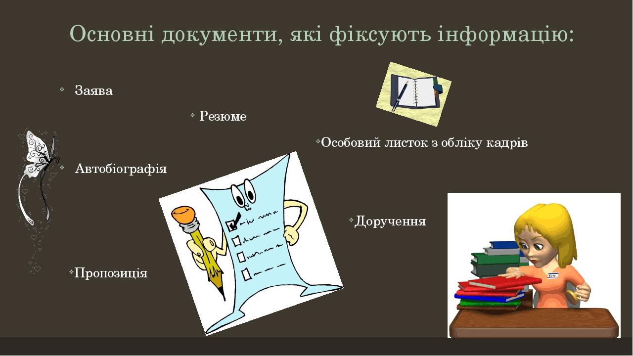 Основні документи, які фіксують інформацію: Заява Резюме Особовий листок з обліку кадрів Автобіографія Доручення Пропозиція