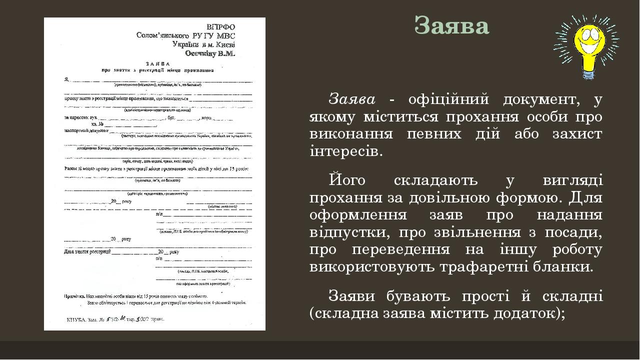 Заява Заява - офіційний документ, у якому міститься прохання особи про виконання певних дій або захист інтересів. Його складають у вигляді прохання...