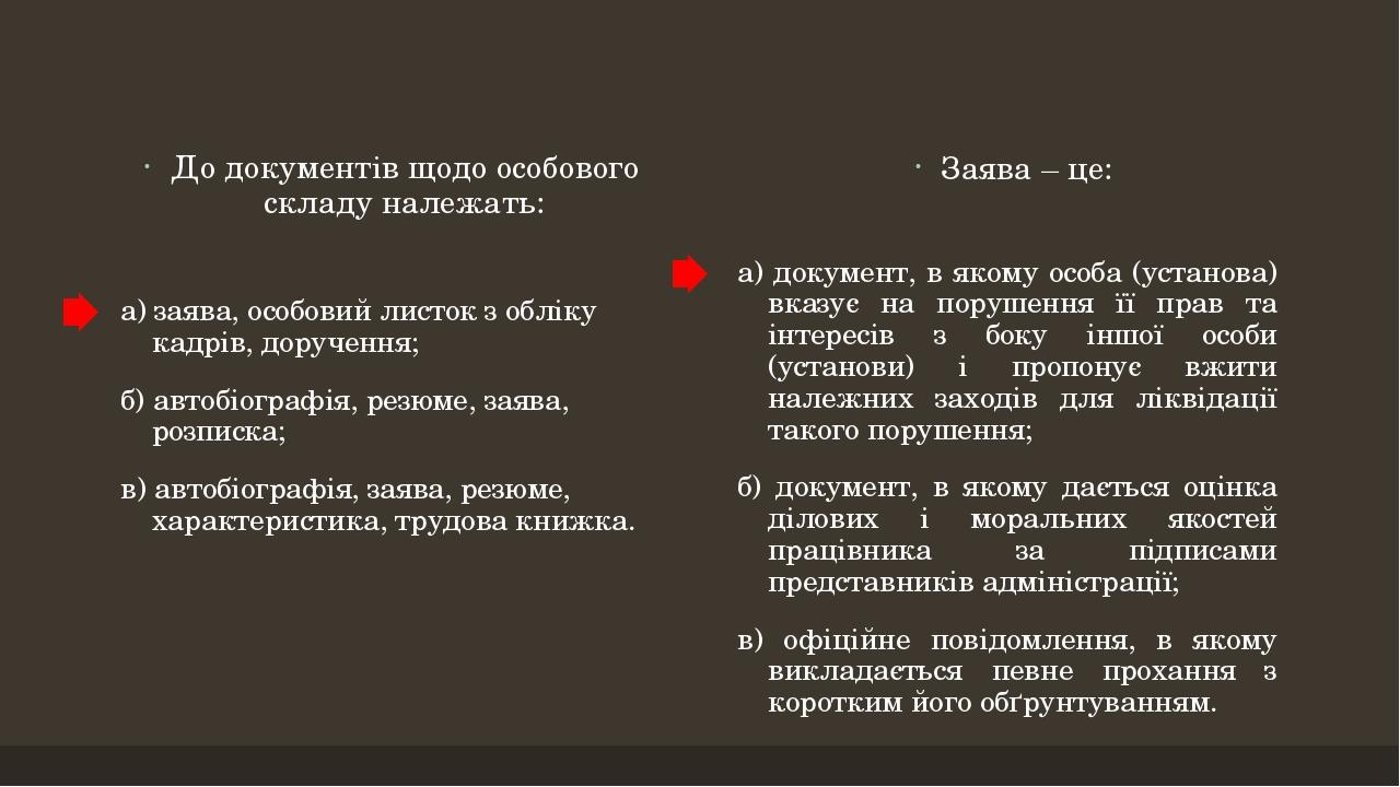 До документів щодо особового складу належать: а) заява, особовий листок з обліку кадрів, доручення; б) автобіографія, резюме, заява, розписка; в) а...