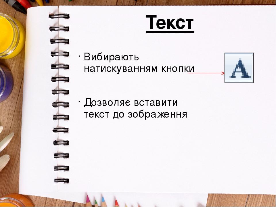 Текст Вибирають натискуванням кнопки Дозволяє вставити текст до зображення