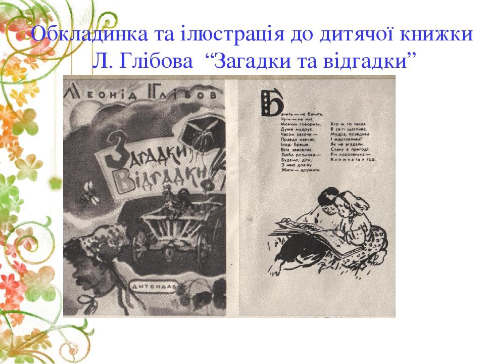 """Обкладинка та ілюстрація до дитячої книжки Л. Глібова """"Загадки та відгадки"""""""