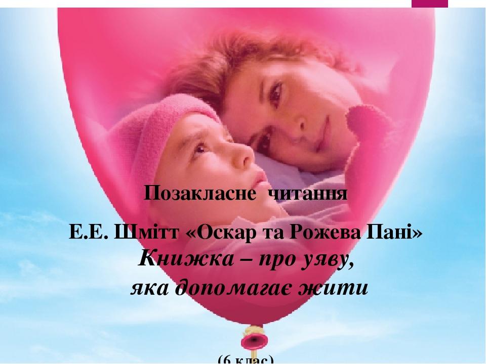Позакласне читання Е.Е. Шмітт «Оскар та Рожева Пані» (6 клас) Книжка – про уяву, яка допомагає жити