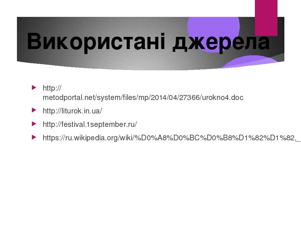 http://metodportal.net/system/files/mp/2014/04/27366/urokno4.doc http://liturok.in.ua/ http://festival.1september.ru/ https://ru.wikipedia.org/wiki...