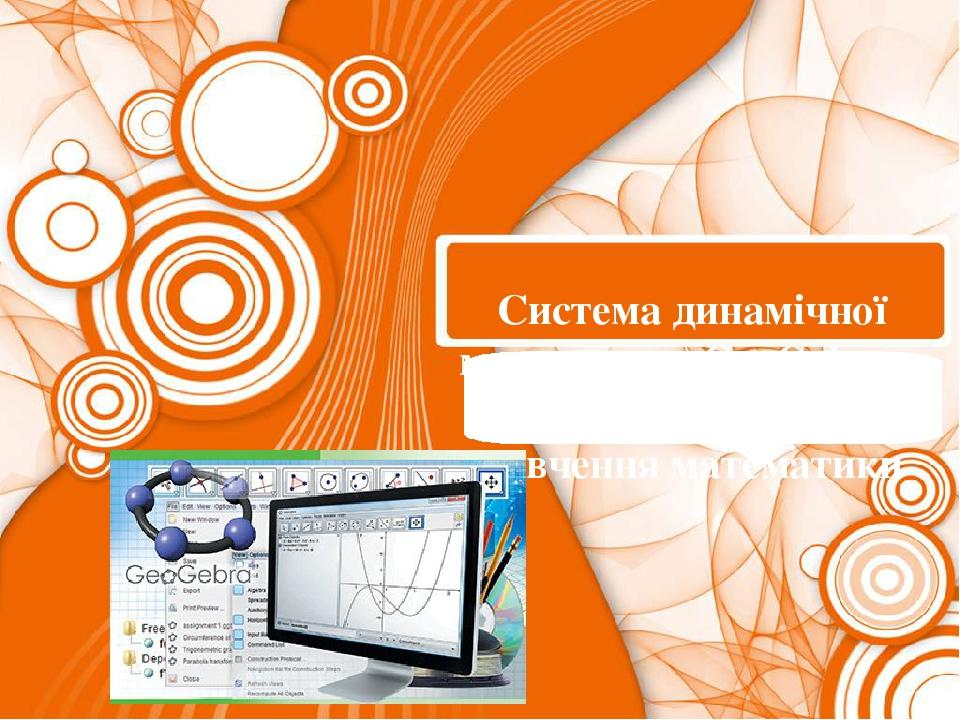 Система динамічної математики GeoGebra – інноваційний засіб для вивчення математики