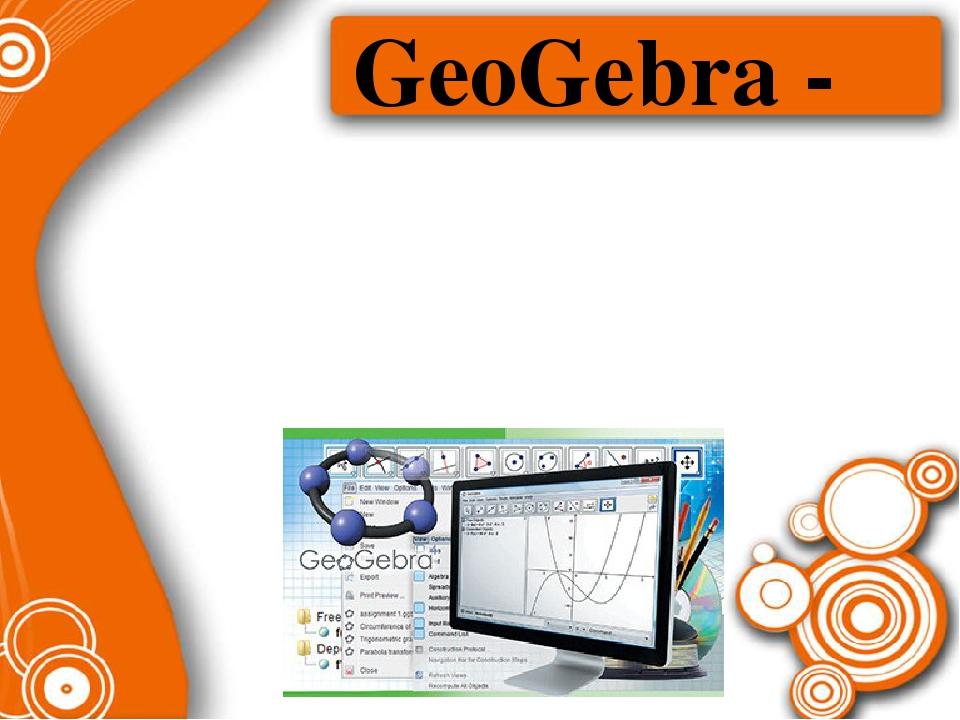один із перспективних напрямків інформатизації шкільної математичної освіти. Використання у навчальному процесі систем комп'ютерної математики (СКМ...