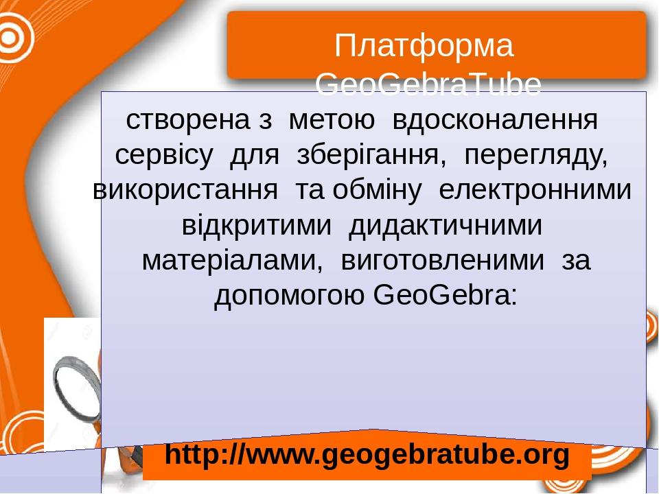 http://www.geogebratube.org створена з метою вдосконалення сервісу для зберігання, перегляду, використання та обміну електронними відкритими дидакт...