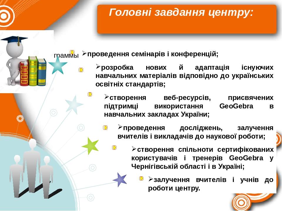 проведення семінарів і конференцій; розробка нових й адаптація існуючих навчальних матеріалів відповідно до українських освітніх стандартів; створе...
