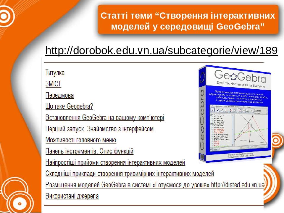 """Статті теми """"Створення інтерактивних моделей у середовищі GeoGebra"""" http://dorobok.edu.vn.ua/subcategorie/view/189"""