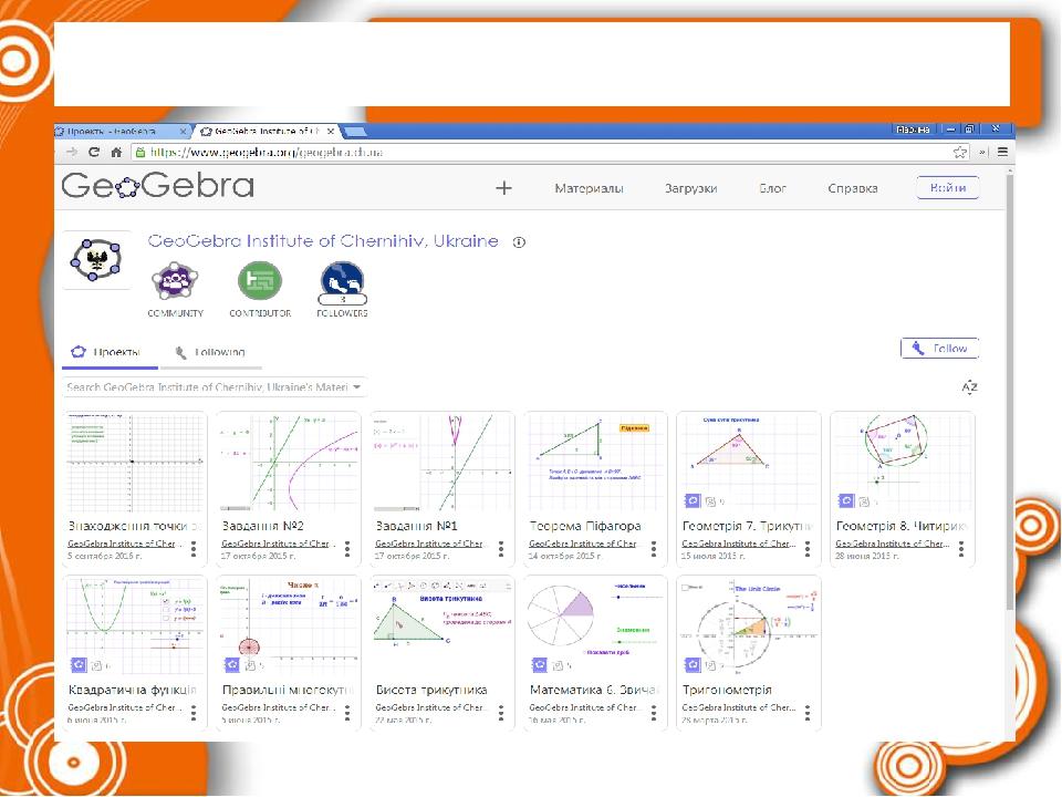 www.geogebra.org/geogebra.ch.ua