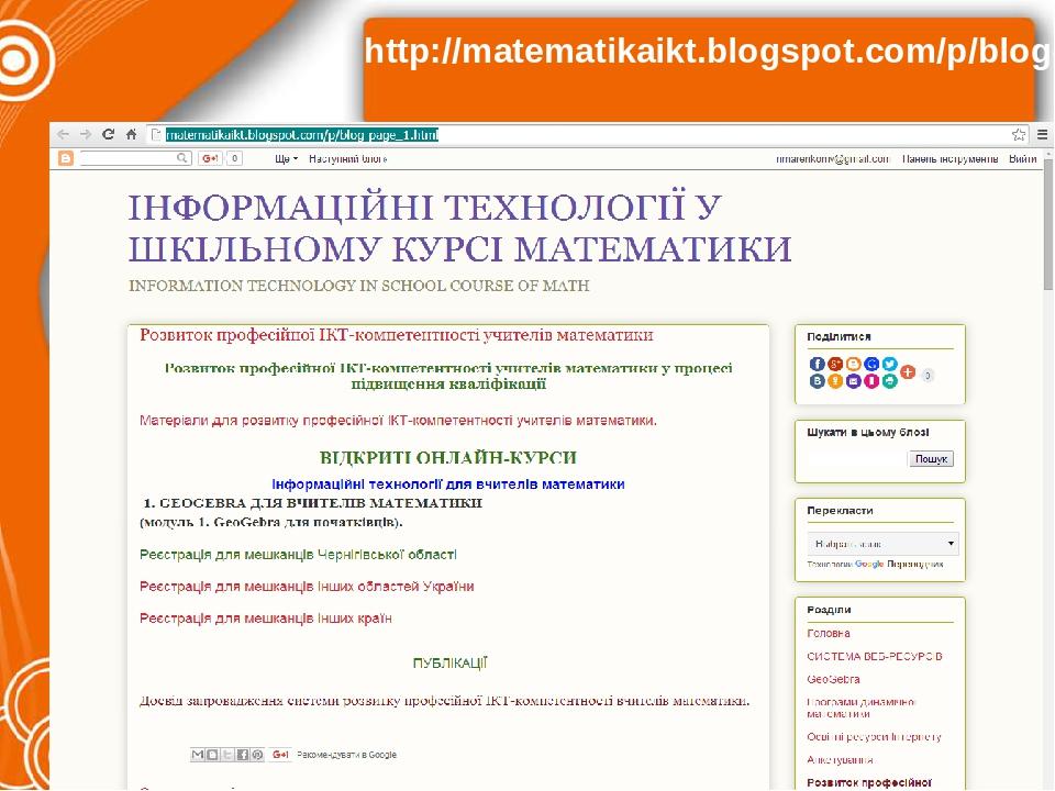 http://matematikaikt.blogspot.com/p/blog-page_1.html