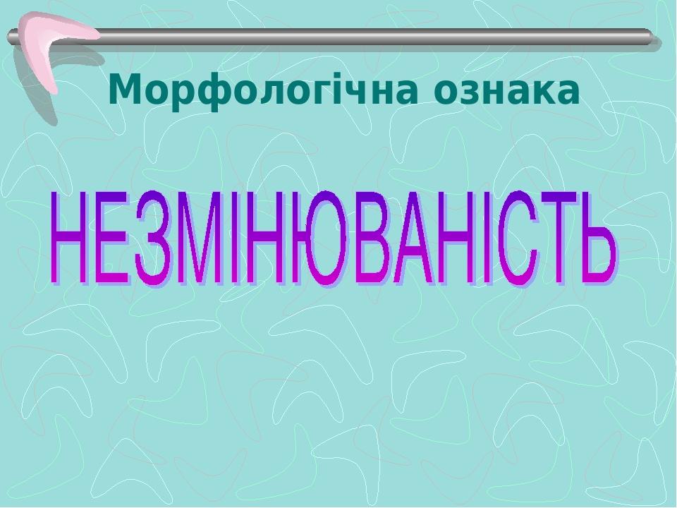 Морфологічна ознака