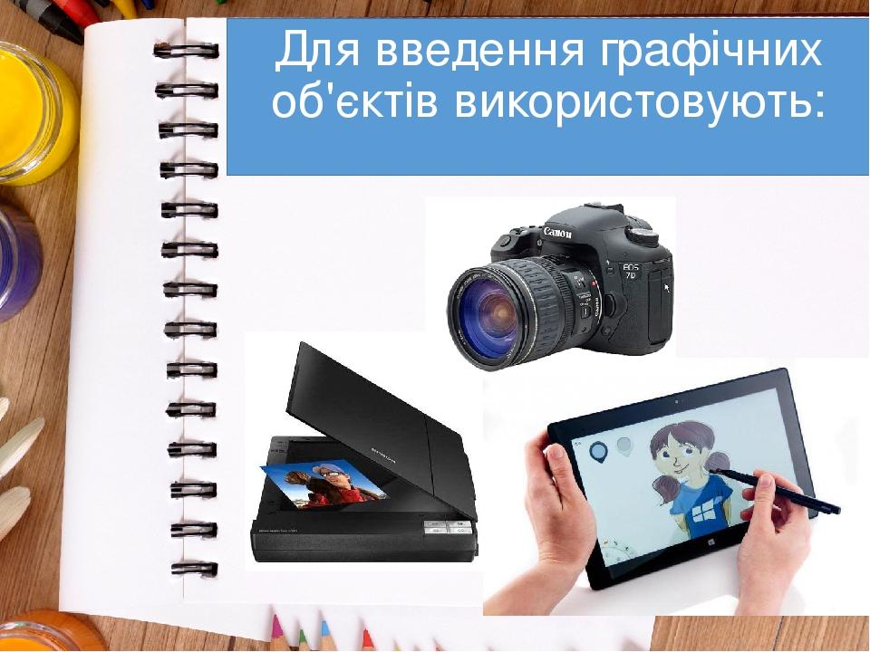 Для введення графічних об'єктів використовують: