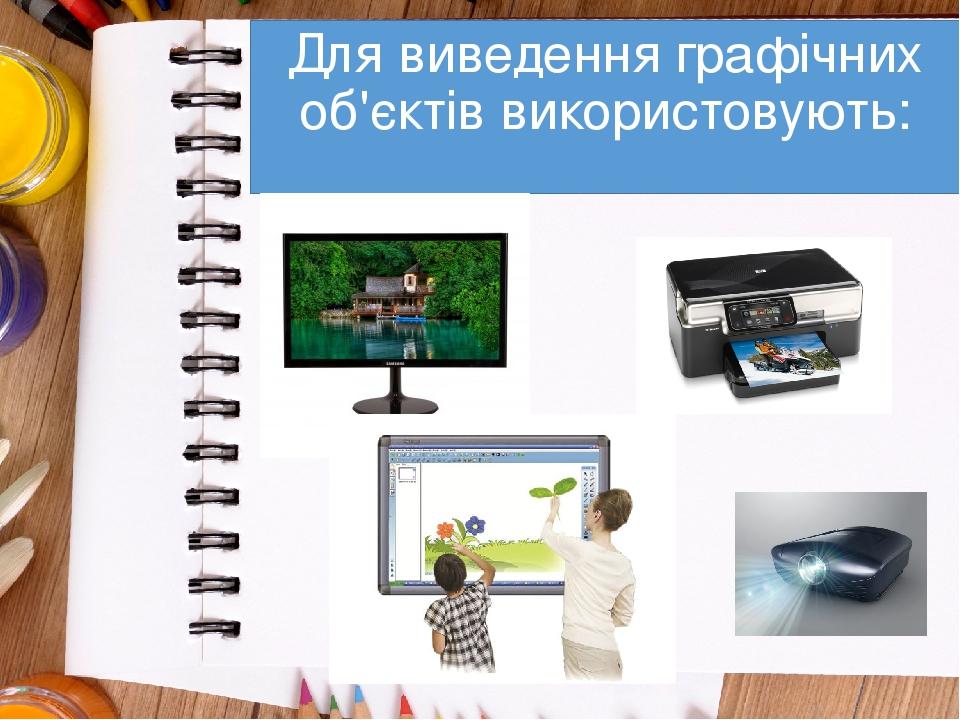 Для виведення графічних об'єктів використовують: