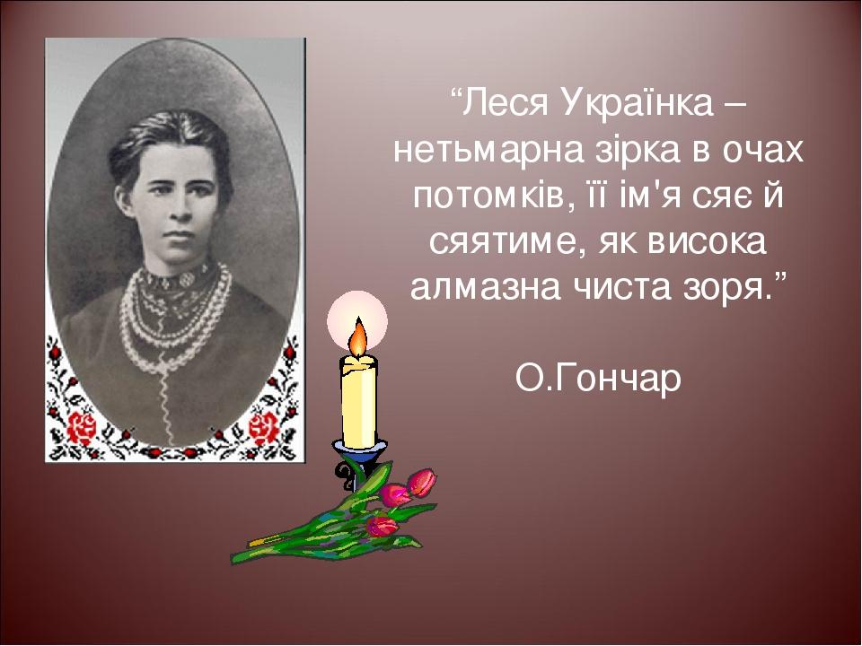 """""""Леся Українка – нетьмарна зірка в очах потомків, її ім'я сяє й сяятиме, як висока алмазна чиста зоря."""" О.Гончар Для сайту """"ТИНЕЙДЖЕРЫ"""" tineydgers...."""
