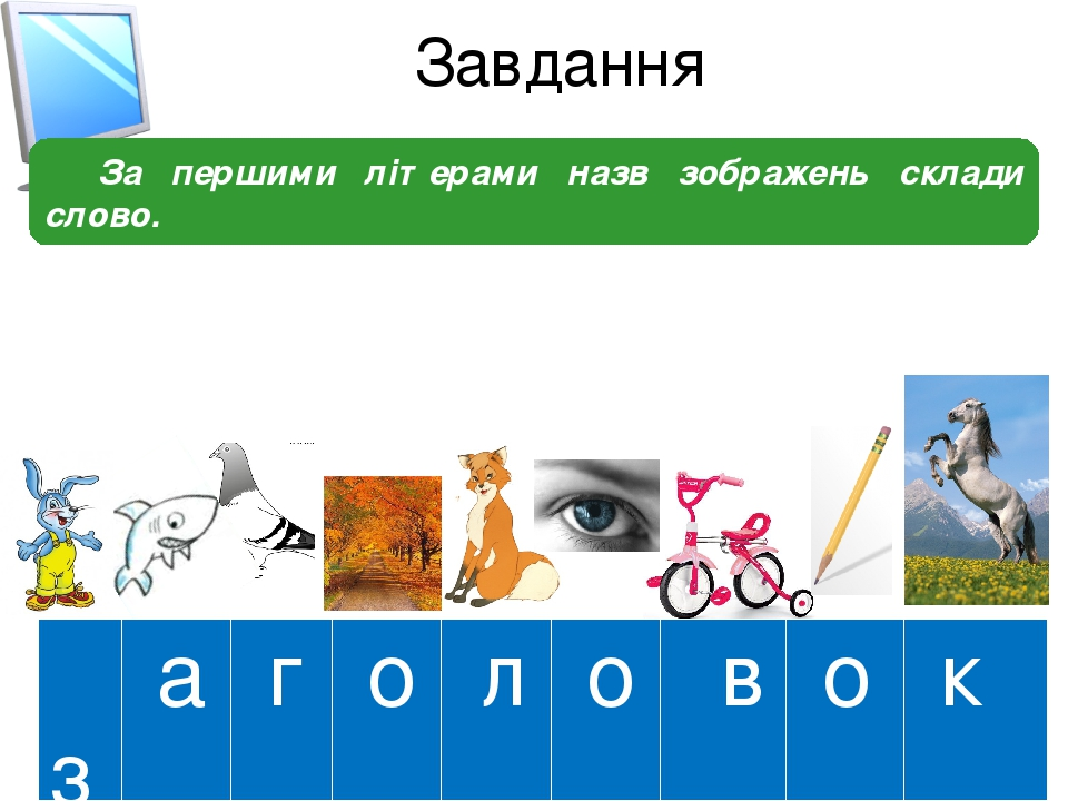 Завдання За першими літерами назв зображень склади слово. з а г о л о в о к