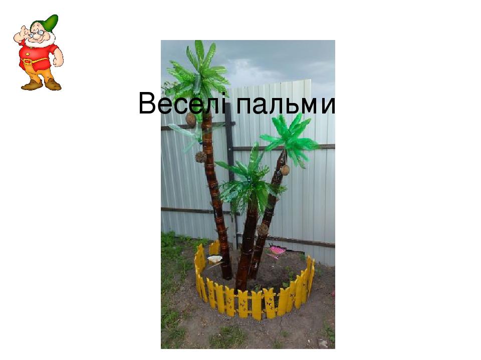 Веселі пальми